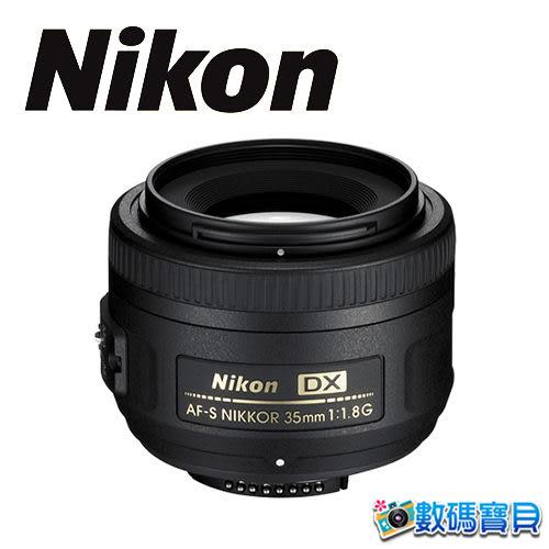 【贈清潔三寶】Nikon AF-S DX 35mm F1.8G 人像【10/31前官網登錄送禮券,國祥公司】定焦鏡頭 35 1.8 G