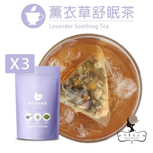午茶夫人 薰衣草舒眠茶 10入/袋x3 花茶/花草茶/茶包/無咖啡因/養生茶