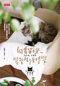 (二手書)向貓咪學習生活哲學