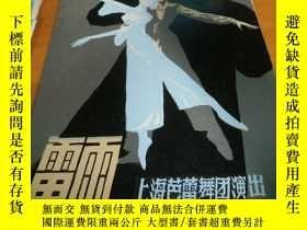 二手書博民逛書店老戲單--上海芭蕾舞團-罕見---.雷雨Y12727