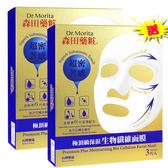 【買一送一】森田藥粧Dr. Morita 極頂級保濕生物纖維面膜3入