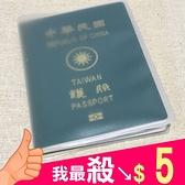 磨砂護照套 保護套  護照 透明 磨砂  證件套 防磨 PVC 軟膠 卡套 護照保護套 【Z207】米菈生活館