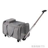 貓包外出便攜寵物拉桿箱透氣可摺疊狗包大容量大號兩只貓狗旅行【全館免運】