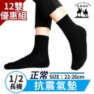 素色氣墊1/2運動襪【12雙組】氣墊襪 襪子 運動襪 短襪 休閒襪【綾羅綢緞】