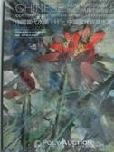 【書寶二手書T9/收藏_YKS】POLY保利_中國當代水墨(I)_未拆