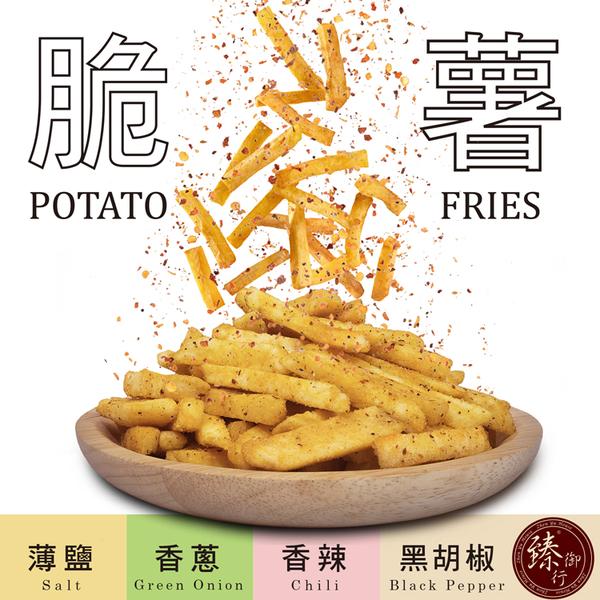 脆薯四口味