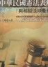 二手書R2YB j 2011年9月《中華民國憲法表解》廖顯謨 麗文 ISBN 9