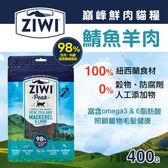 【毛麻吉寵物舖】ZiwiPeak巔峰 98%鮮肉貓糧-鯖魚羊肉(400g) 生食/貓飼料/無穀