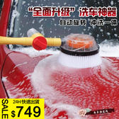 【24H出貨】 汽車洗車刷洗車拖把洗車機 洗車工具套裝機通水刷子 家用神器(全館滿1000元減120)