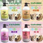 CAT&DOG 寵物精油沐浴乳 【PET-WASH】 貓狗用 天然茶籽酵素 500ml 新風尚潮流