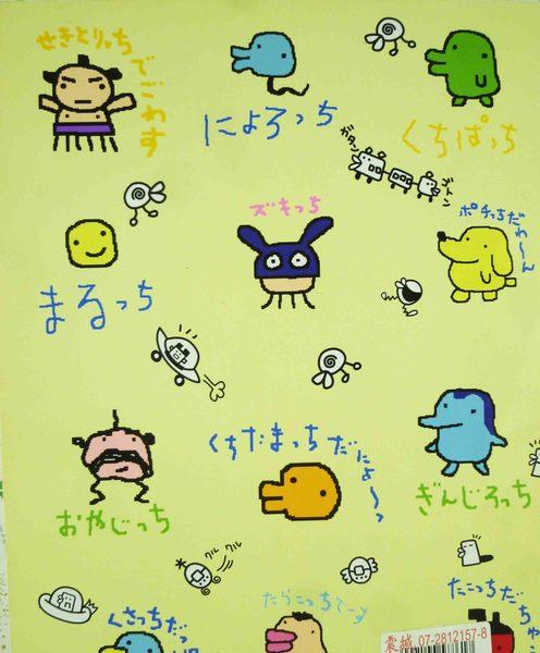 【震撼精品百貨】寵物機~ 筆記本-黃