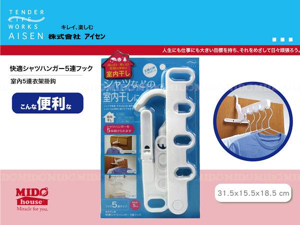 日本AISEN 室內衣架輔助掛鈎-LK431《Midohouse》