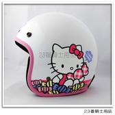 【EVO CANDY KITTY 糖果 白 復古帽 內襯全可拆洗 HELLO KITTY】小帽款、正版授權、贈鏡片