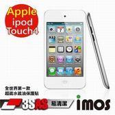 ♕全世界第一款♕ iMOS Apple iPod Touch 4 3SAS 超疏水疏油保護貼