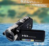 數碼攝像機高清普通旅游家用家用2400萬像素DV錄像機自拍照相機QM 『美優小屋』