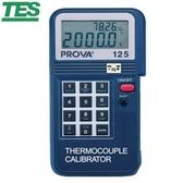 泰仕TES 溫度校正器 PROVA-125