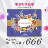 燕窩膠原酵素果凍15包/盒 第二件只要$666【Miss Sugar】【M00093】