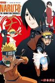 火影忍者TV動畫豪華特集NARUTO THE ANIMATION CHRONICLE 天(全)