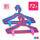 貴妃防滑衣架-72入(顏色隨機出貨)...