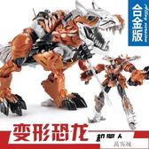 威將合金版變形機器人金剛玩具鋼索霸王龍恐龍模型男孩玩具4歲 萬客城