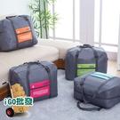 〈限今日全家288免運〉摺疊旅行收納袋 盥洗袋 大容量飛機包 行李袋 便攜收納袋【B00008】