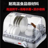 烘碗機小型臺式消毒碗櫃廚房碗筷餐具收納茶具烘乾保潔櫃  名購居家 igo