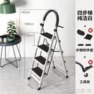 梯子 室內人字梯子家用折疊四步五步踏板爬梯加厚鋼管伸縮多功能扶樓梯【快速出貨】