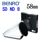 [EYE DC]BENRO 百諾 58mm SD ND 8 12層 奈米 防反射 防潑水 防油污 防刮傷 薄框 鍍膜 減光鏡 ND8