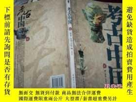 二手書博民逛書店罕見1507,【考古中國(貳)】(私人藏書9品)10852 王新