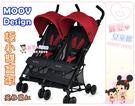 麗嬰兒童玩具館~英國 MOOV Design ALVIS 極小雙寶車/口袋車/折疊推車/雙人推車