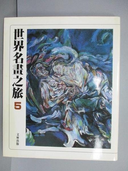 【書寶二手書T7/藝術_EOS】世界名畫之旅(5)_1992年