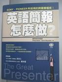 【書寶二手書T3/電腦_QJQ】英語簡報怎麼做?_Philip Deane