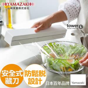 日本【YAMAZAKI】tower 磁吸式保鮮膜盒-L(白)