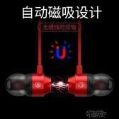 無線運動藍芽耳機跑步雙耳耳塞掛耳入耳頸掛脖式頭戴手機HIFI重低音低音炮通用型男女生