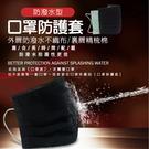 金德恩 台灣製造 一組5入 防潑水透氣立...