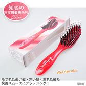 【SALE】多功能梳子 我思美【嚴選】 ❤知心護髮梳 光澤感 不糾結