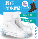 【12H出貨】防水鞋套搶購 雨鞋套 雨鞋...