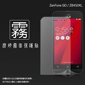 ◆霧面螢幕保護貼 ASUS ZenFone Go ZB450KL 4.5吋 保護貼 軟性 霧貼 霧面貼 磨砂 防指紋 保護膜
