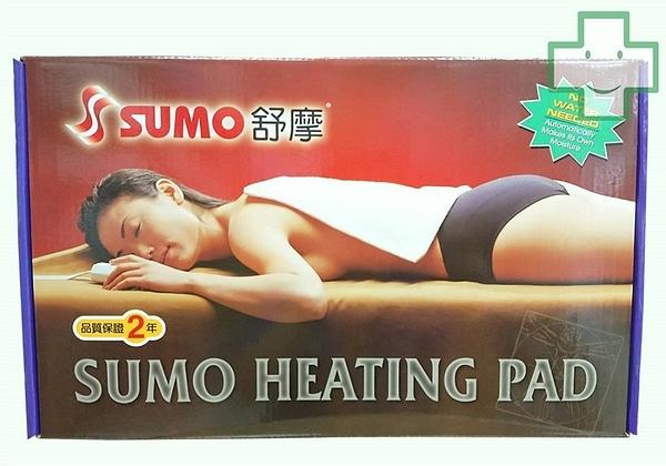 【福健佳健康生活館】SUMO舒摩 20x20 熱敷墊 濕熱電毯 銀色控制器
