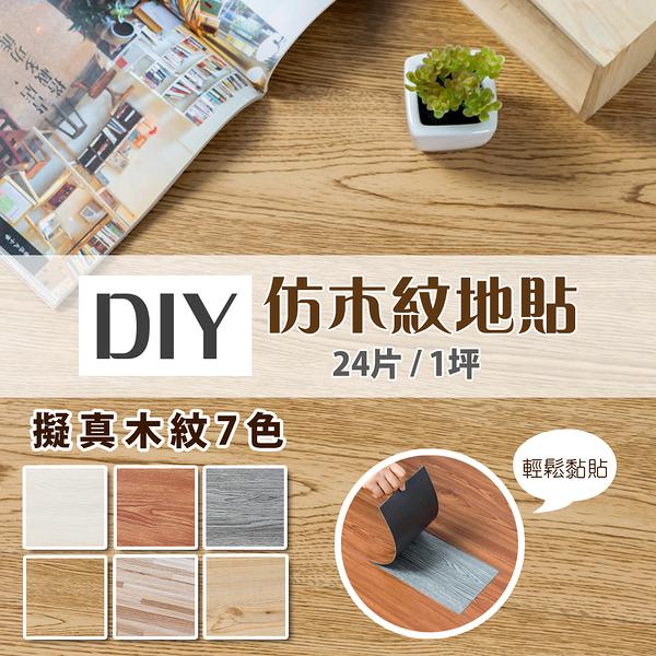 仿木紋地貼 地板貼 DIY超耐磨地貼 塑膠地板 一坪 PVC地板-24片 阻燃防水超耐磨地貼【Q005-24】