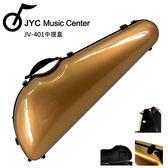★JYC Music★JV-104中提琴盒15.5吋~金色限量款