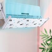 空調擋風板防直吹嬰幼兒臥室出風口擋板壁掛式冷氣通用防風罩神器NMS 喵小姐
