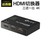 達而穩 HDMI分配器三進一出切換器電腦帶音頻高清接頭音頻3進1出4 探索先鋒