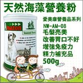 《48HR快速出貨》*KING*愛美康 Amazon 天然犬/貓 海藻營養粉(200g)