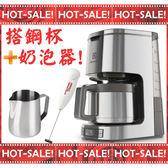 《搭贈拉花鋼杯+奶泡器》Electrolux ECM7814S / ECM7814 伊萊克斯 設計家系列 美式咖啡機