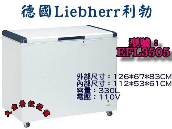 德國利勃(LIEBHERR)上掀冰櫃/4尺2冷凍櫃/330L冰淇淋冰櫃/冰櫃/大金餐飲設備