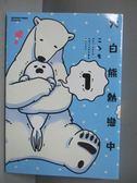 【書寶二手書T4/漫畫書_IRG】大白熊熱戀中 (1)_ころも