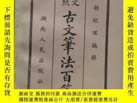二手書博民逛書店湖南人民版《言文對照罕見古文筆法百篇》Y25897 胡懷堔 湖南