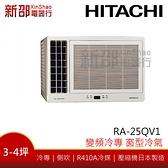 *~新家電錧~*【HITACHI日立 RA-25QV1】變頻窗型冷氣~含安裝