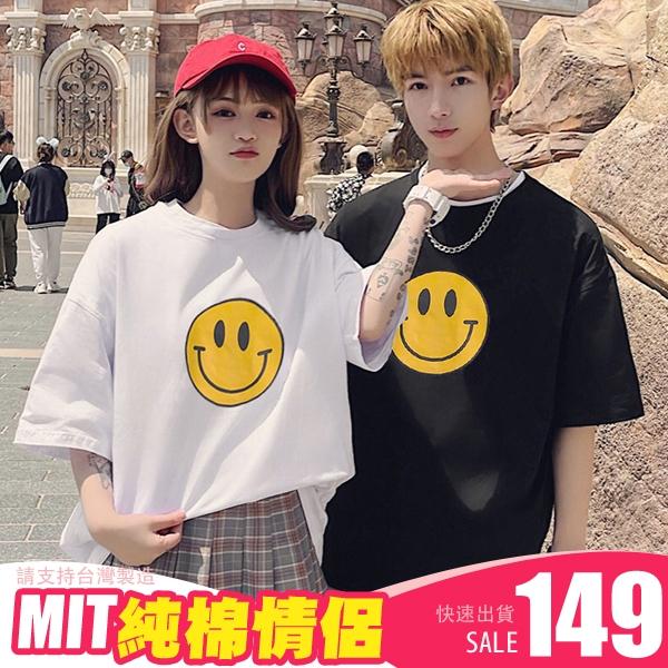 潮T情侶裝 純棉短T 24小時快速出貨 MIT台灣製【Y0899-1】短袖-黃色大大笑臉 艾咪e舖